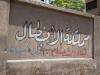 egypte-muur